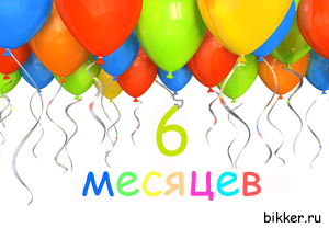 Деня рождения блога bikker.ru