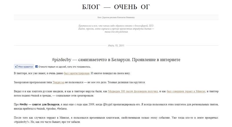 скриншот блог очень ог