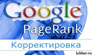корректировки google pagerank