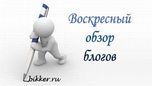 Воскресный обзор блогов на Bikker.ru