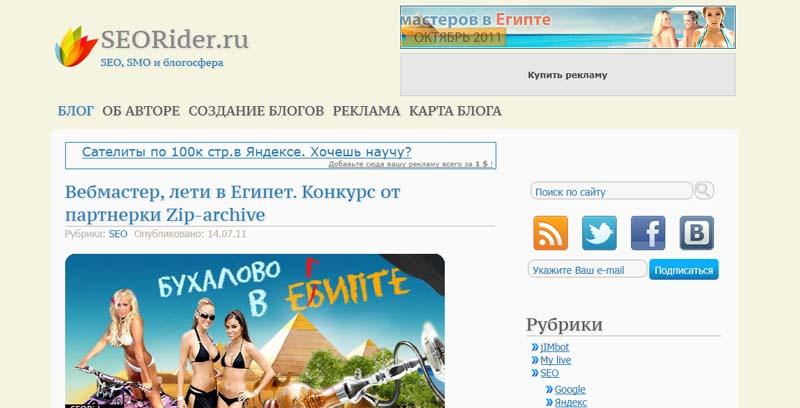Обзор блога seorider.ru