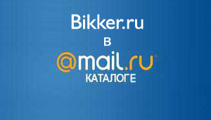 Bikker.ru в каталоге mail.ru