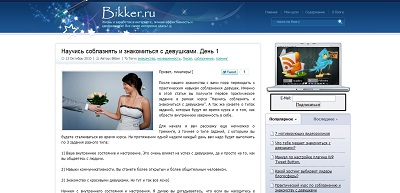 Первый дизайн bikker.ru блога