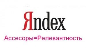Асессор Яндекса