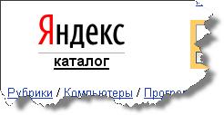 добавление в яндекс каталог