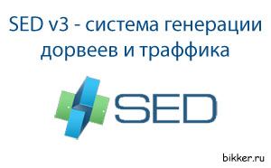 Опыт работы с генератором дорвеев SED